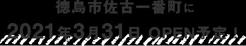 徳島市佐古一番町に2021年3月31日 OPEN予定!