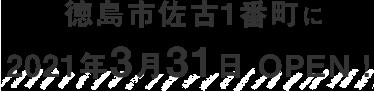 徳島市佐古一番町に2021年3月31日 OPEN!