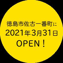 徳島市佐古一番町に2021年3月31日OPEN!