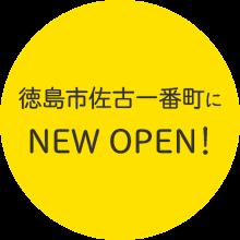 徳島市佐古一番町に NEW OPEN!